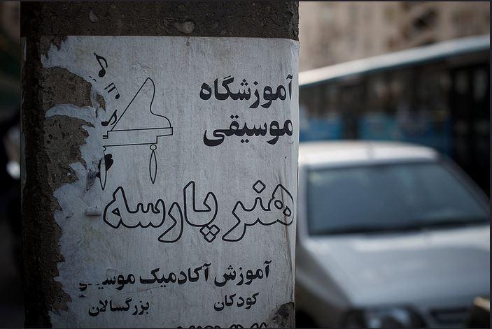 iran yazı İran dil sokak tabelaları alfabe arapça farsça