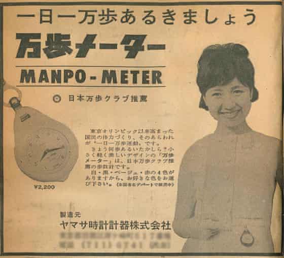 Japonca Manpo-kei
